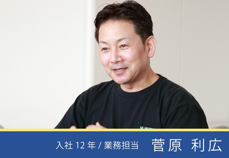 入社12年 業務担当 菅原 利広