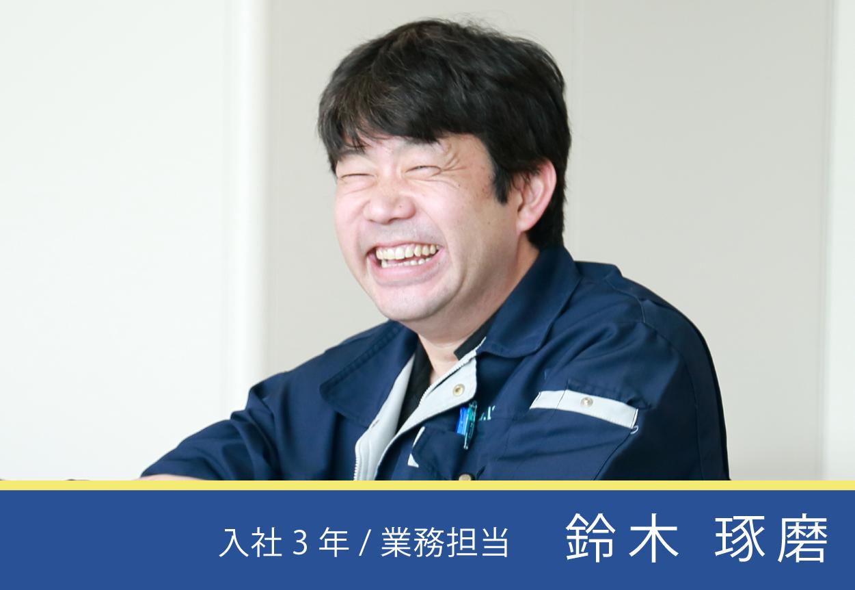 入社3年 業務担当 鈴木 琢磨